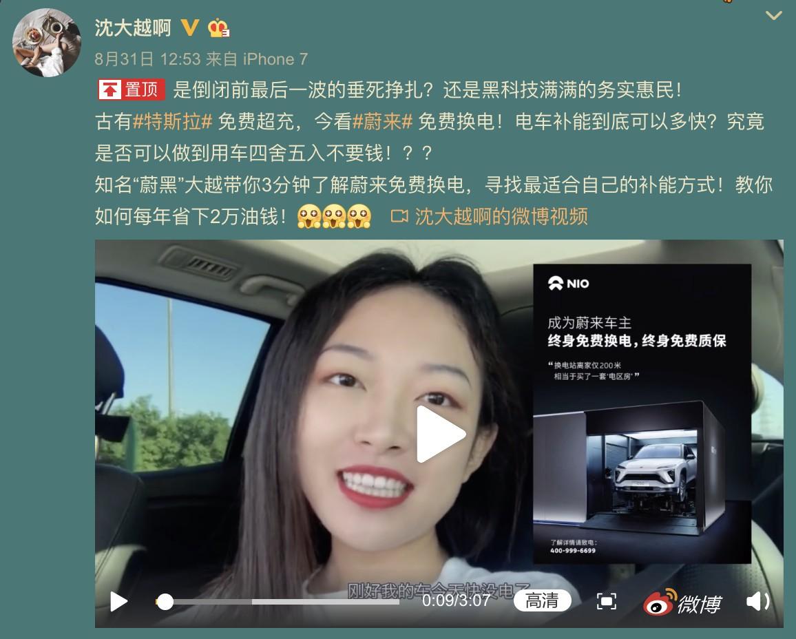 """网上热评蔚来给予车主的""""免费换电""""权益_蔚来ES6怎么样-口碑精选"""
